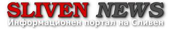 Сливен Нюз -информационен портал на Сливен